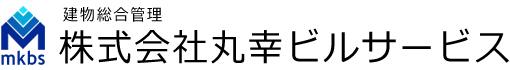 株式会社丸幸ビルサービス